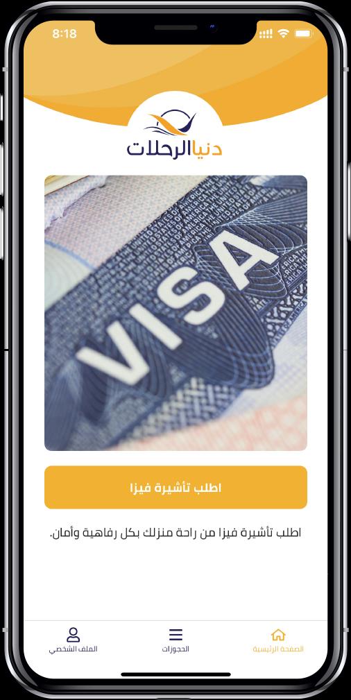 تطبيق دنيا الرحلات لاستخراج تأشيرة فيزا